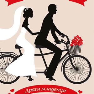Микс карта венчање