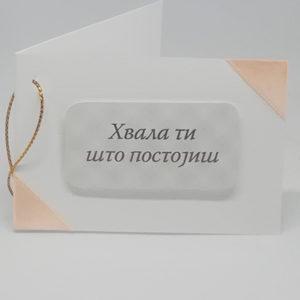 Поклон картица са поруком